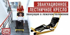 Embedded thumbnail for Эвакуационное лестничное кресло Самоспас для лежачих