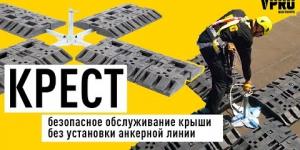 Embedded thumbnail for Анкерное устройство КРЕСТ Вентопро